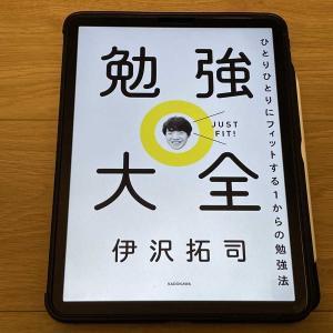 クイズ王伊沢さんの「勉強大全」を読んでみたこと
