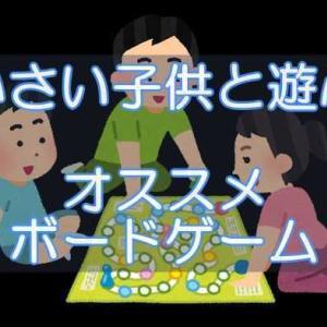 小さい子供と知育・育脳目指して遊んだボードゲーム