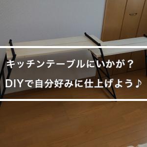 【レビュー】テキーラキッチンレッグ買ってみた!ワンバイ材でDIY!