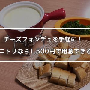 ニトリのチーズフォンデュセットは1,500円!直火・オーブンでもOK!