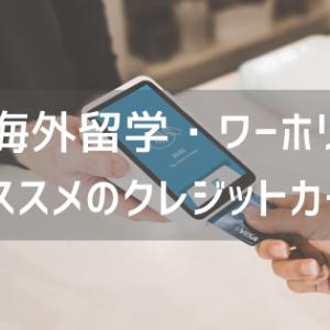 【決定版】留学・ワーホリにオススメのクレジットカード