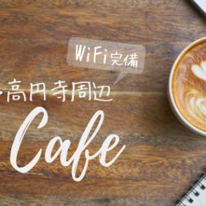 【新中野・中野・高円寺周辺】WiFi完備!作業もできるおしゃれカフェ5選