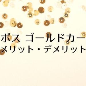 エポスゴールドカードのメリット・デメリット【ゴールドカードは招待でお得に!】
