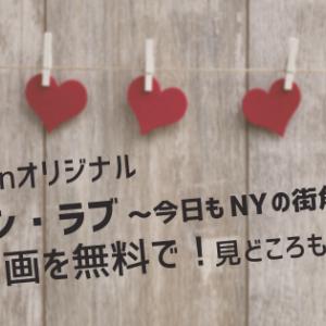 『モダン・ラブ ~今日もNYの街角で~』?あらすじ・見どころもチェック!【Amazon配信オリジナルドラマ】