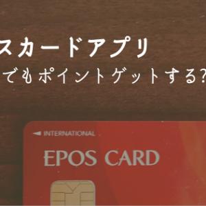 エポスカードアプリでもポイントが貯まる!【ゲームでポイントをゲットする方法】