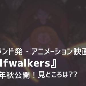 アイルランドのアニメ映画『Wolfwalkers』に注目!【2020年秋公開予定】
