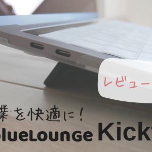 MacBookにKickflip!PCフリップスタンドをレビュー