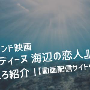 アイルランド映画『オンディーヌ 海辺の恋人』【コリン・ファレル|動画配信情報】
