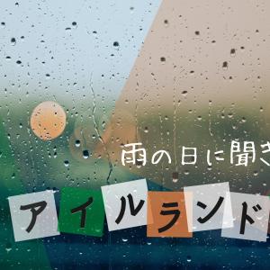 雨の日に聞きたいアイルランドの曲リスト【YouTubeリンクつき】