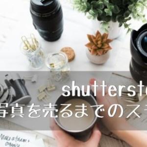 【副業】Shutterstock(シャッターストック)で写真を売るためのステップ