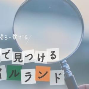 日本で見つけるアイルランド【味わう・浸る・愛でる】