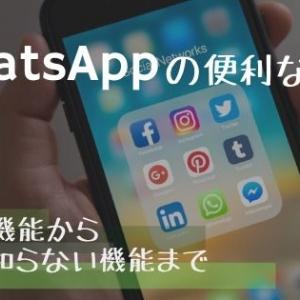 【アプリの使い方】これ知ってる?WhatsAppの便利な機能