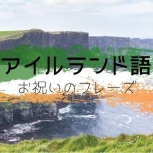 【アイルランド語】「おめでとう」から「メリークリスマス」まで