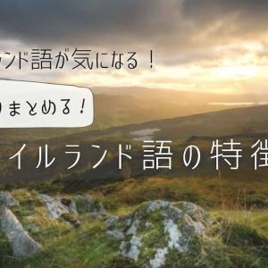 【アイルランド語が気になる人へ】ざっくりまとめるアイルランド語解説
