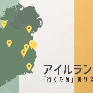 【アイルランド】「行くため」のリスト15