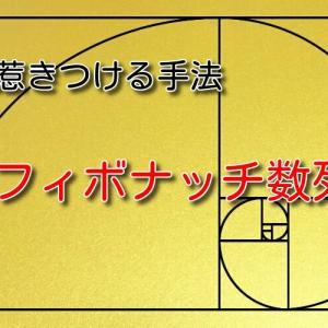 黄金の比率「フィボナッチ数列」