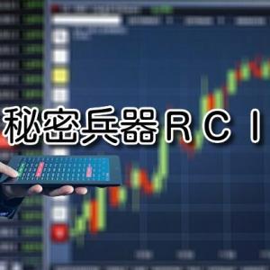 RCIで高勝率トレード!