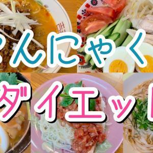 【ダイエットレシピ】こんにゃく麺のアレンジ!【低糖質】