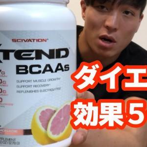 【ダイエット】するなら絶対飲め!最強サプリ【BCAA】とは?!