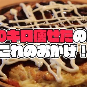 【糖質制限】おからパウダーお好み焼きの作り方【ダイエット中の主食】