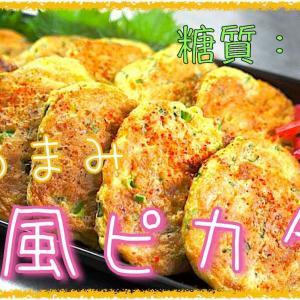 【ダイエットレシピ】オオバコ粉でモッチリ食べ応え十分!「納豆とネギのおつまみピカタ」の作り方【糖質制限】
