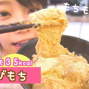 【ダイエットレシピ】超ヘルシーわらび餅の作り方!【料理】