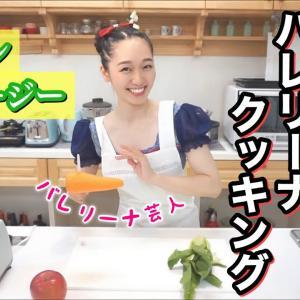 【バレリーナクッキング】ヘルシーすぎる♡グリーンスムージーの作り方〜栄養満点!ダイエット〜⚠️茶番動画