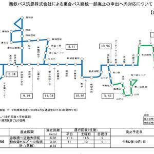 西鉄バス路線一部廃止の申し出、3月末に結論が...