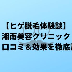 【ヒゲ脱毛体験談】湘南美容クリニック評判・口コミ&効果を徹底調査!