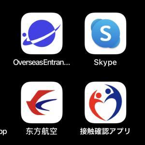 台北から日本への帰国の手順まとめ