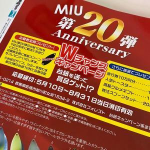 【 2つのお得‼︎ MIU第20弾 楽天スーパーセール始まる‼︎ 】