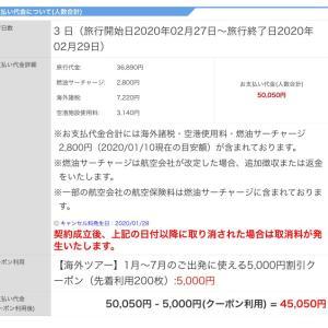 2泊3日の韓国旅行費用