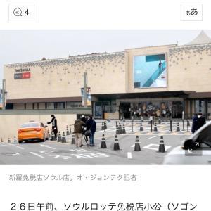 韓国免税店も客足途絶え…SM免税店は閉店