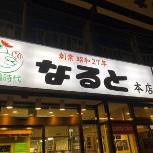 北海道旅行⑥小樽編 若鶏時代なるとの半身揚げ