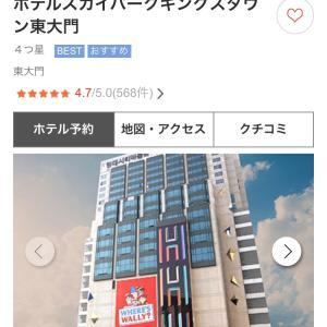 ソウルのいつものホテルは営業中で激安❗️