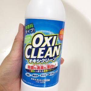 除菌も消臭も漂白もコレが良いね٩(^‿^)۶