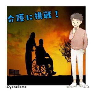 【友人が挑戦】介護のマッチングサービス【スケッター】