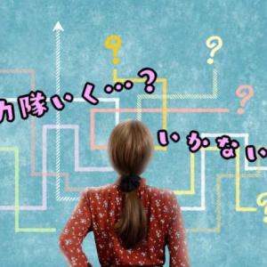 【家族の反対】諦める…?試験受ける…?【青年海外協力隊】
