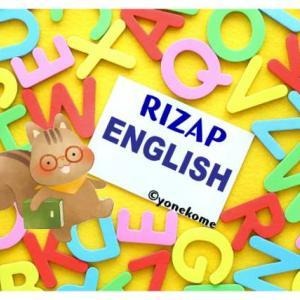 【RIZAP ENGLISH】通ってみたら人生変わった。【体験記①】