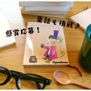 【ENEOS童話賞】童話を書いてみた。【応募】