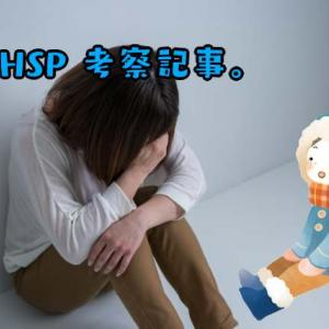 【HSP】メディアを通して広がることへの危機感。【考察】