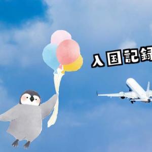 【入国記録】成田出発→ベトナム隔離ホテル