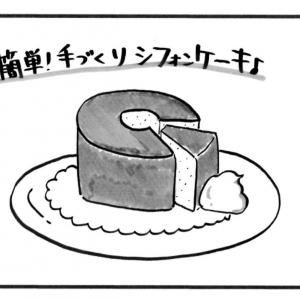 外出自粛、この機会にシフォンケーキ作りに挑戦してみた。簡単にできるレシピ公開!