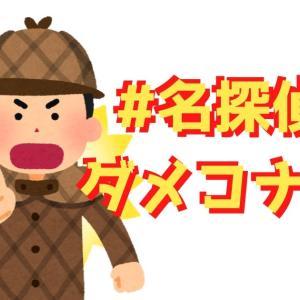【#Twitterで話題】#名探偵ダメコナン のコナンくんのダメダメっぷりが笑えるwwwww #Twitterトレンド #コナン #名探偵コナン