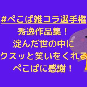 【#Twitterで話題】#ぺこぱ雑コラ選手権 秀逸作品集!淀んだ世の中にクスッと笑いをくれるぺこぱに感謝! #Twitterトレンド