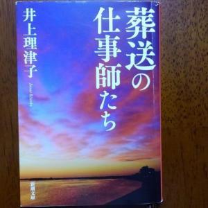 葬送の仕事師たち(井上理津子)