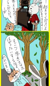 【紙兎ロペ】 めざましテレビ