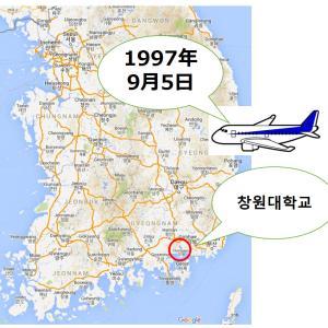 韓国に来て今日で満20年になりました