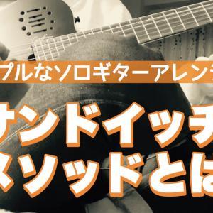 超シンプルなソロギターアレンジ術!サンドイッチメソッド