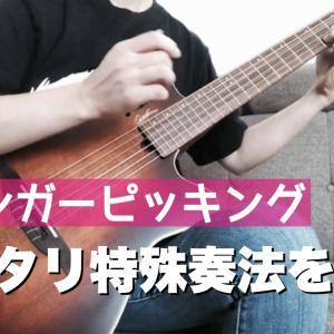 おうちでソロギター!フィンガースタイル奏法解説